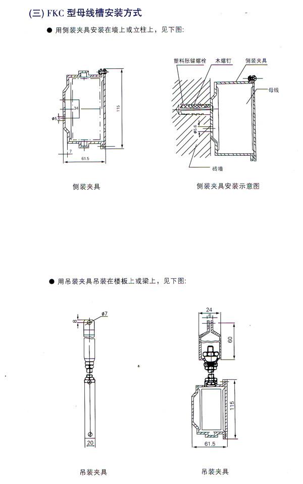 FKC空气绝缘母线槽4.jpg